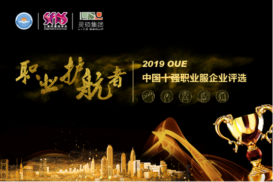 【展会动态】2月25日报名截止!火速参加OUE中国十强职业服企业评选!