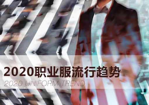 【展会动态】2020中国职业服流行趋势发布