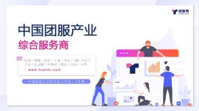 【展会动态】展商资讯 中国团服产业综合服务商——团服网
