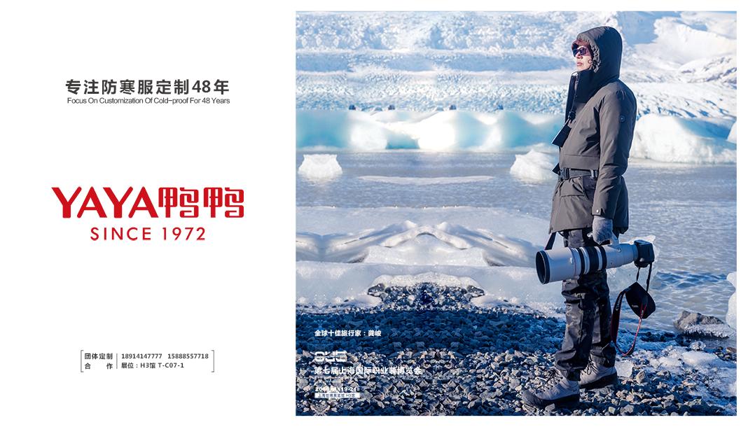 【展会动态】预告   鸭鸭诚邀您共赴2019上海国际职业装博览会