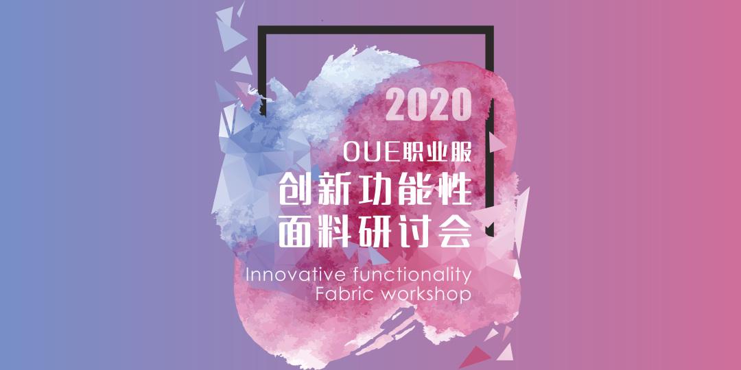 【展会动态】2020 OUE职业服创新功能性面料研讨会