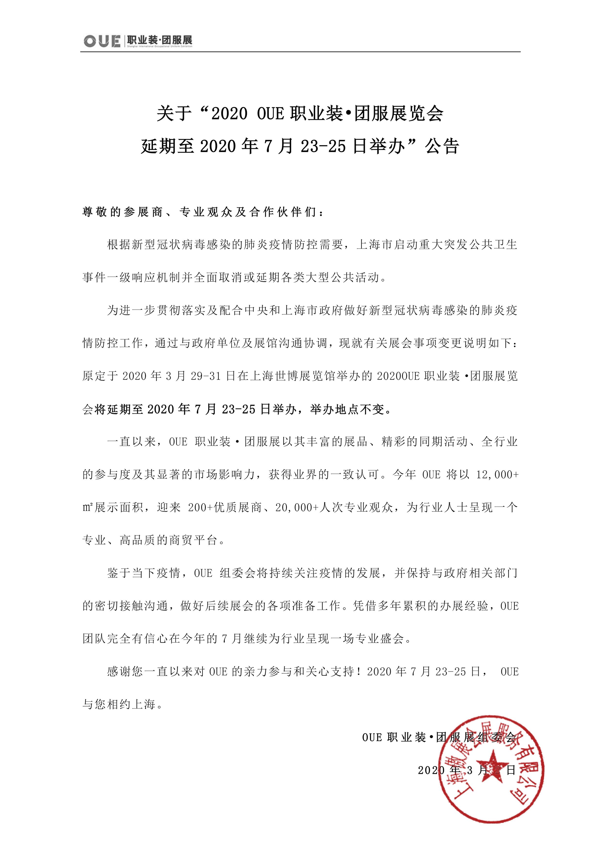 【展会动态】关于OUE职业装·团服展延期至2020年7月23-25日举办公告