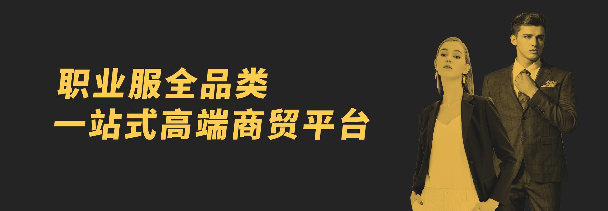 【展会动态】火力全开!职业装团服超有排面的聚会「上海」