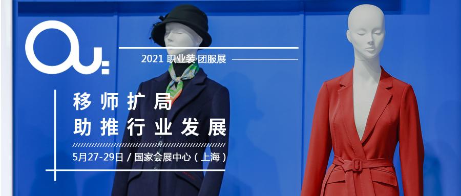 【展会动态】移师扩局!2021OUE职业装·团服展乘势袭来