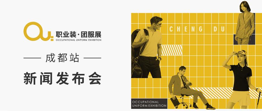 2020OUE职业装·团服展·成都站新闻发布会将于10月28日召开!