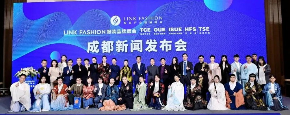 2020OUE职业装·团服展·成都站新闻发布会成功举行
