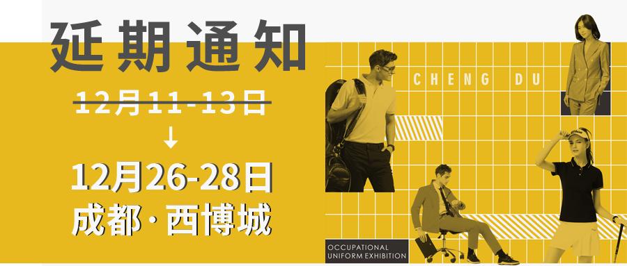 """紧急通知   关于""""OUE成都展延期至12月26-28日举办""""公告"""
