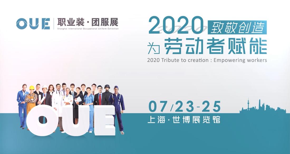 2020OUE上海展后视频