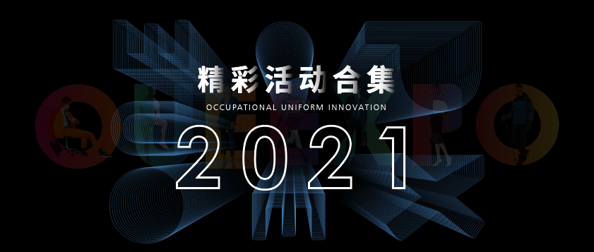 2021OU职业装团服展展会同期活动重磅首发!先睹为快!