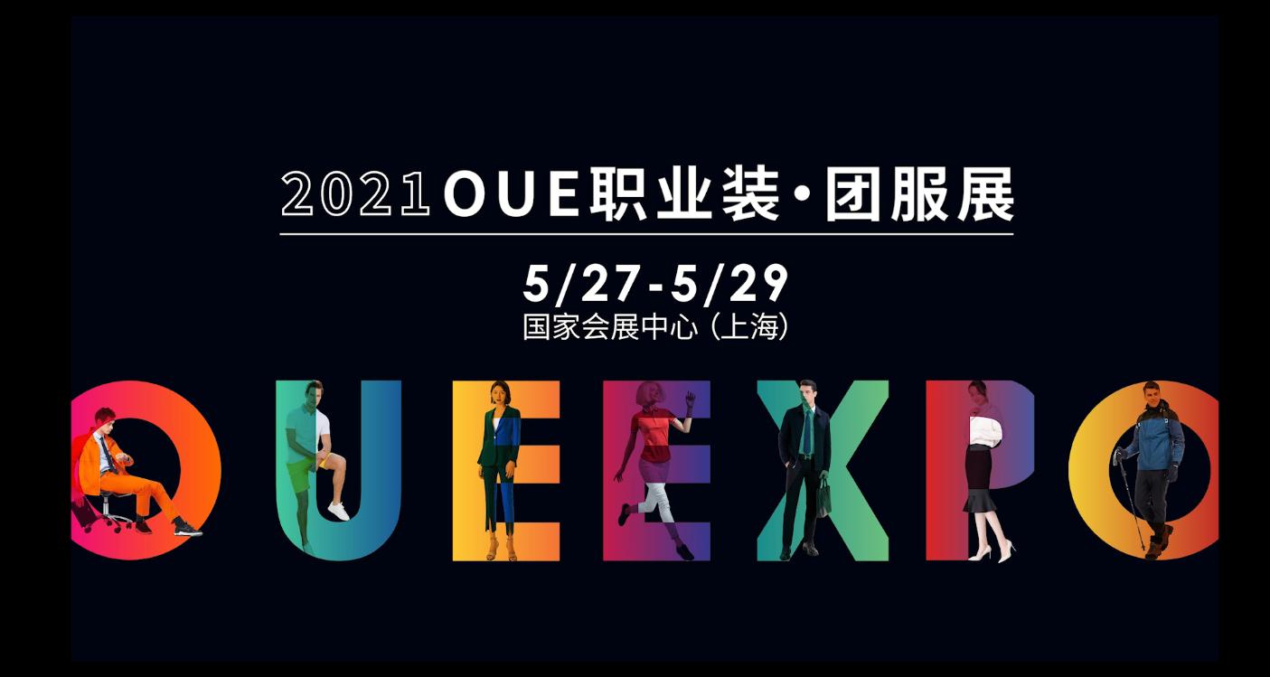2021OUE上海展展后视频