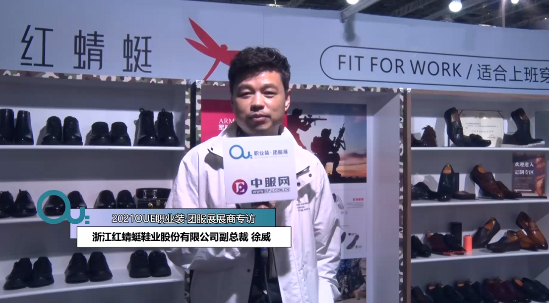 2021OUE优质展商专访-浙江红蜻蜓鞋业股份有限公司副总裁 徐威第二段