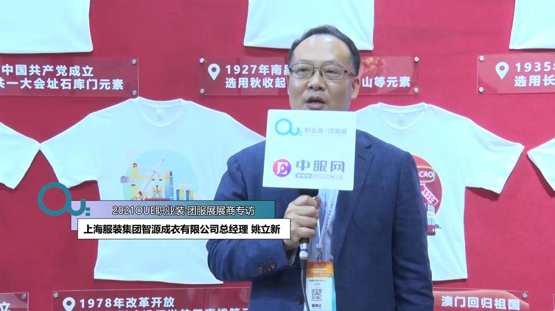 2021OUE优质展商专访-上海服装集团智源成衣有限公司总经理 姚立新第三段