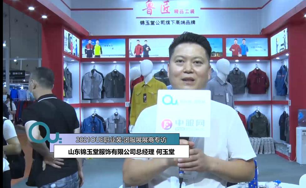 2021OUE优质展商专访-山东锦玉堂服饰有限公司总经理 何玉堂-5