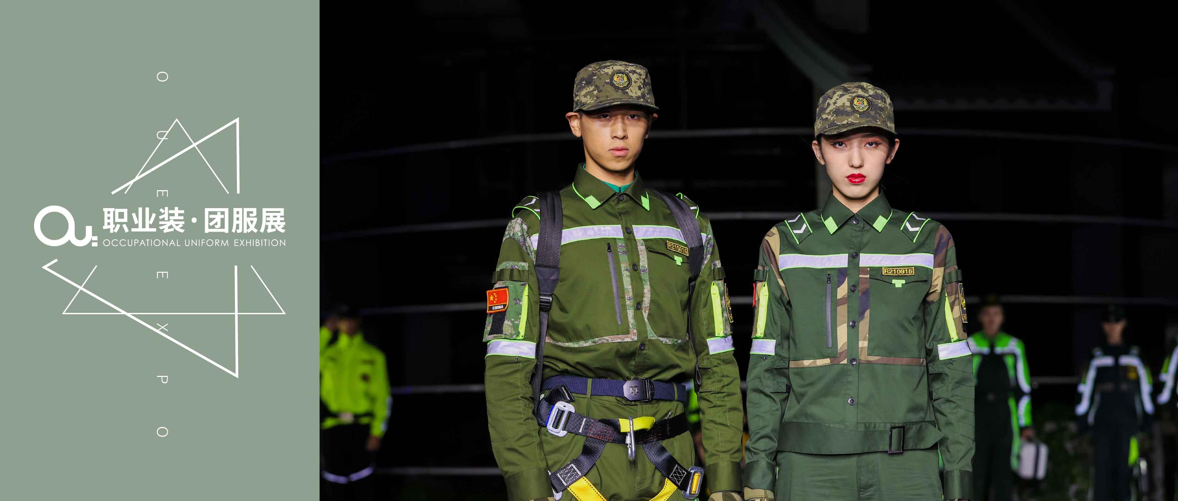 2021北京时装周 金顶奖设计师刘薇带来科技时尚职业装,致敬城市守护者