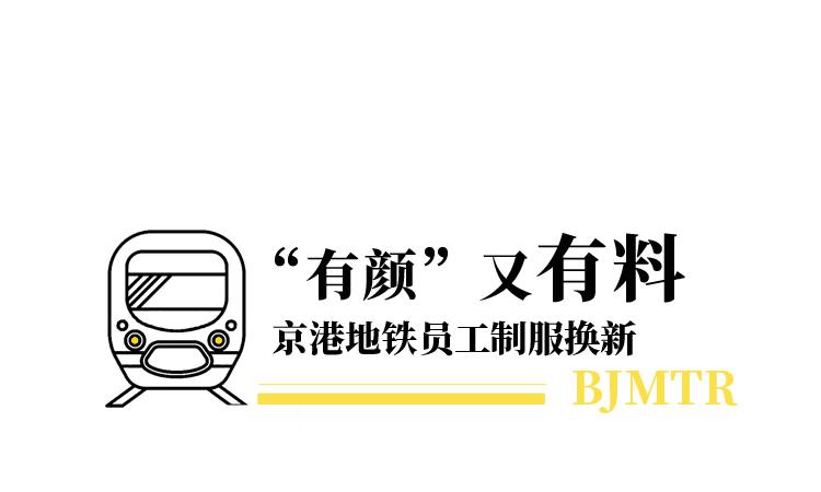 希努尔全新力作   地铁车辆段变身时尚秀场!京港地铁第二代员工制服来了